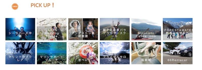 訪日体験.com