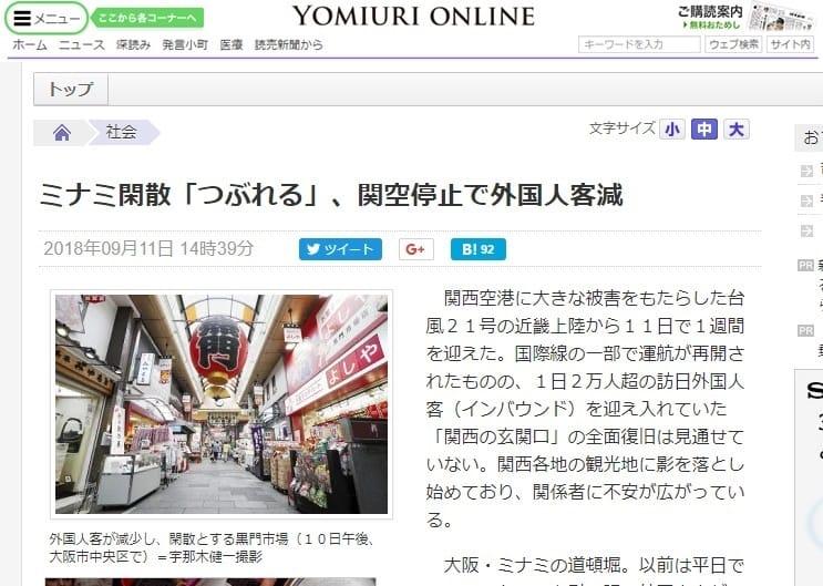 YOMIURI ONLINE「ミナミ閑散「つぶれる」、関空停止で外国人客減」 2018年09月11日