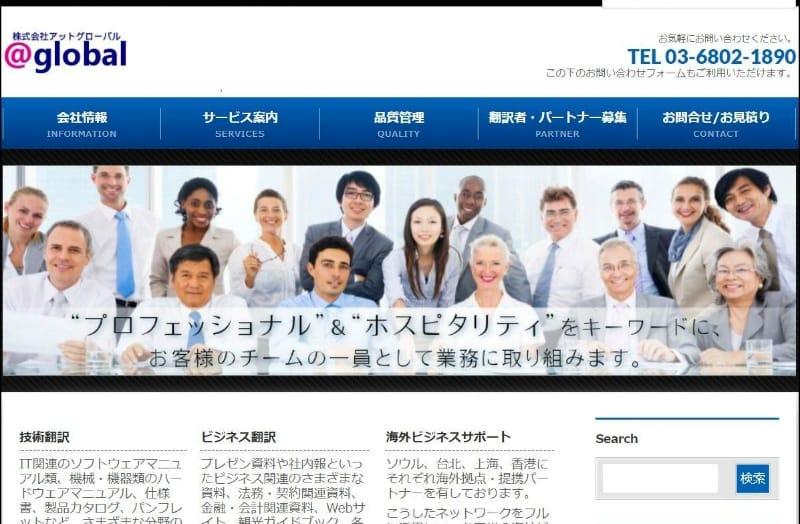 株式会社アットグローバルの翻訳サービスの特徴