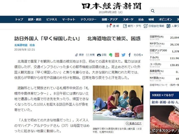 訪日外国人「早く帰国したい」 北海道地震で被災、困惑 日経新聞2018年9月8日