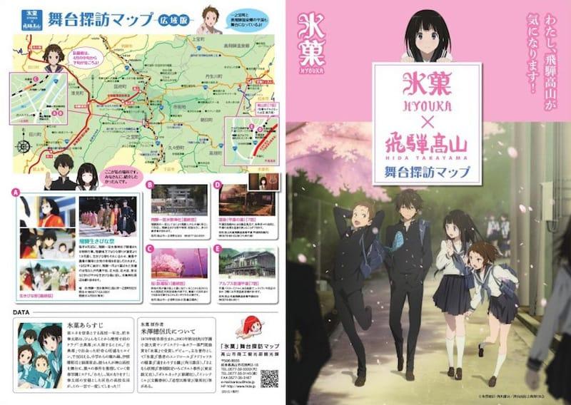 ▲『氷菓』探訪マップ表/出典:高山市公式観光サイト
