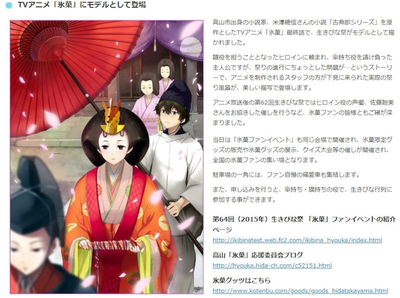 ▲氷菓×生きびな祭/出典:飛騨高山in一之宮ホームページ