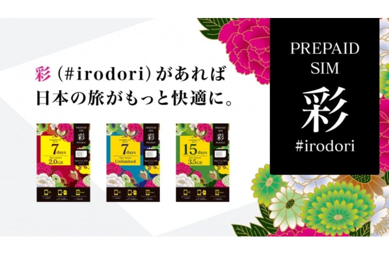 Prepaid data SIM 彩(# irodori)