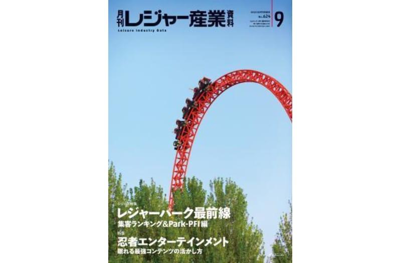 「レジャーパーク最前線 集客ランキング&Park-PFI編」