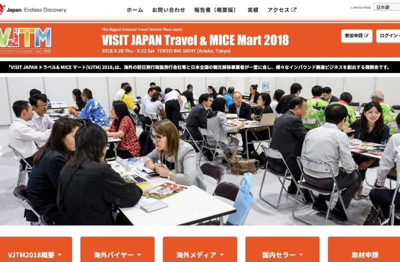 VISIT JAPAN トラベル&MICE マート2018