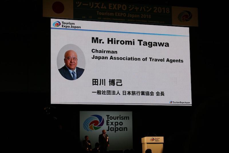 「ツーリズムEXPOジャパン2018」開会式の様子