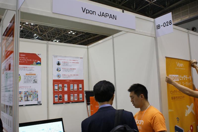 Vpon JAPANのブース