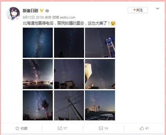 ▲停電後の星空の美しさをシェアするWeibo投稿