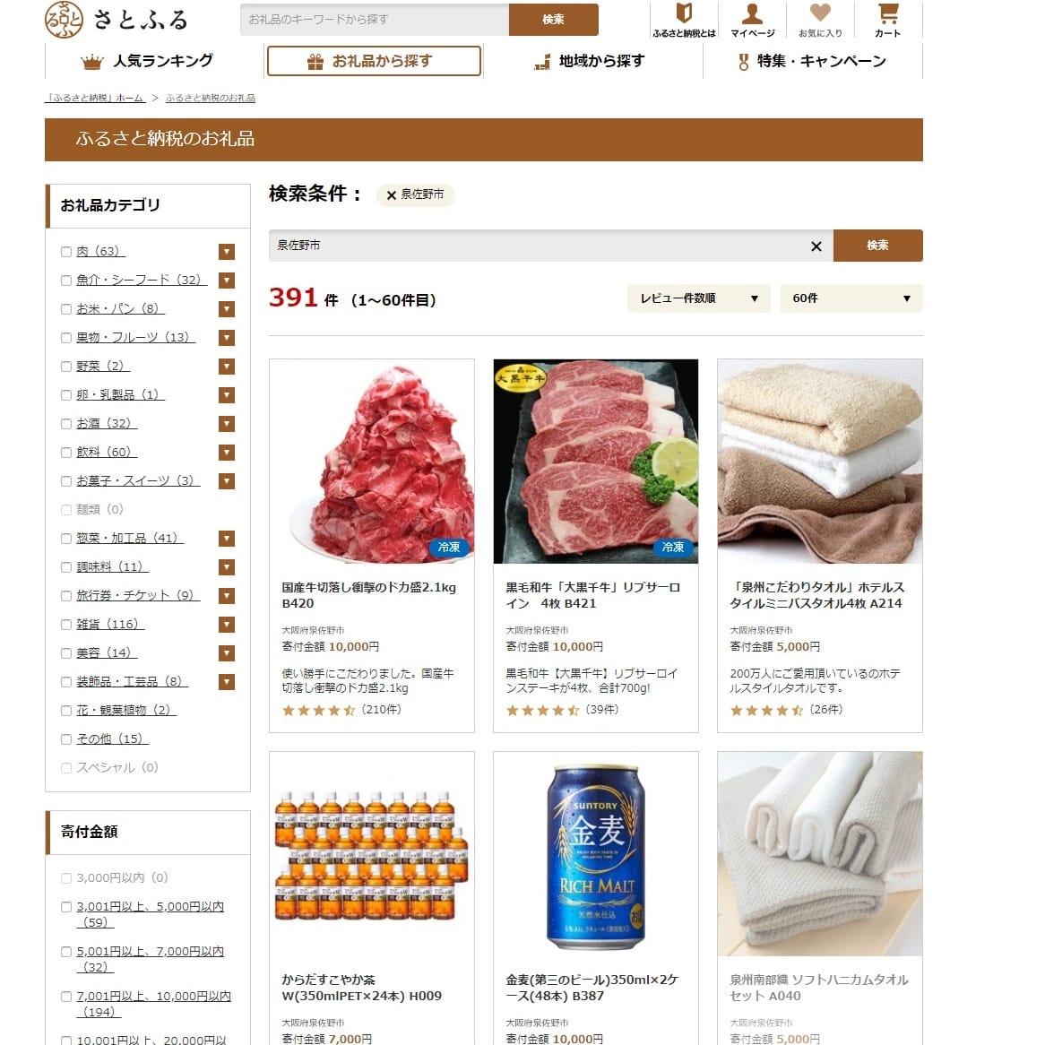 ふるさと納税サイト「さとふる」泉佐野市で検索