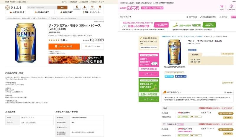「サントリー プレミアムモルツ350ml*24本」を泉佐野市「ふるさと納税」と大手ネット酒屋のサイトで比較
