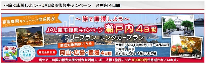 ▲JALの豪雨復興キャンペーン/出典:JAL:~旅で応援しよう~ JAL豪雨復興キャンペーン 瀬戸内 4日間