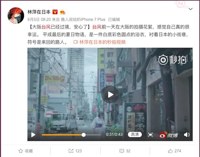 リンピン氏のWeibo上でのつぶやき:日本は安全だよとのこと