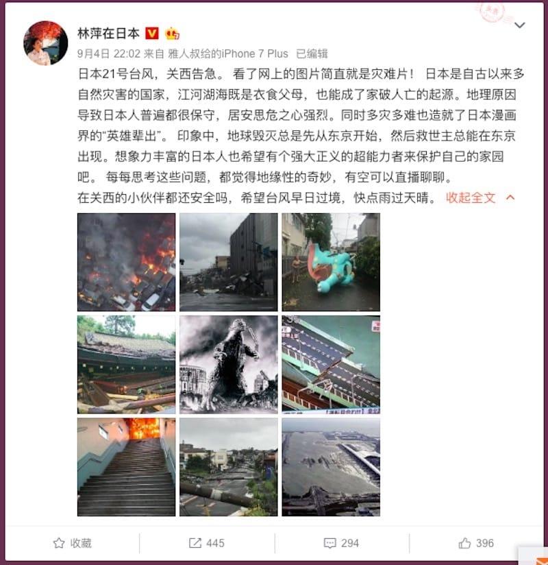 リンピン氏のWeibo上でのつぶやき:被災の状況や対応についてのつぶやき