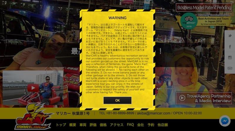 ▲記事公開現在、公式WEBサイトを開くと「ゲーム「マリオカート」(Mario Kart)とは無関係で全くの別物です。」とする注意書きが表示される