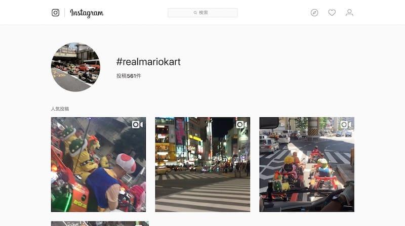 ▲Instagram:ハッシュタグ「#realmariokart」での検索結果