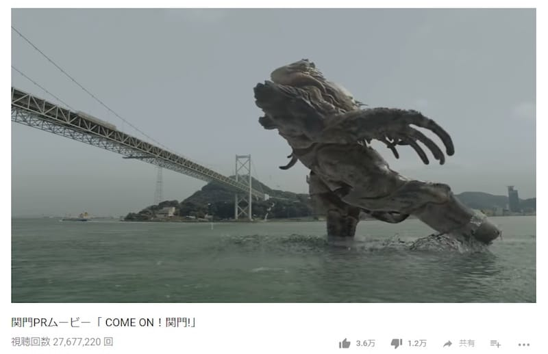 ▲関門PRムービー「COME ON! 関門!」/出典:YouTube