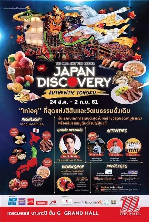 ▲「THE MALL SHOPPING CENTER JAPAN DIDCOVERY 2018」のポスター/themall.co.thより引用