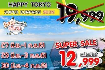 ▲タイ現地OTAで発売される3泊5日の東京方面ツアー/kaitatak.comより引用