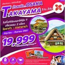 ▲タイ現地OTAで発売される3泊5日の大阪・高山方面ツアー/thaifly.comより引用