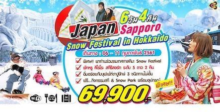 ▲比較的高額になる4泊6日の北海道ツアー/thaitourclub.comより引用