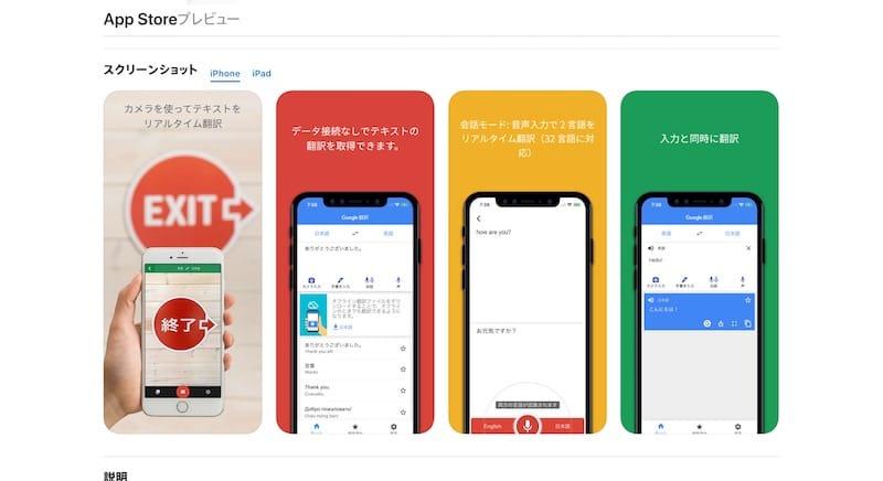 Google翻訳Appstoreページキャプチャ