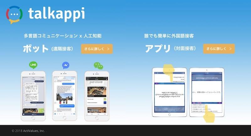 talkappi公式ウェブサイトキャプチャ