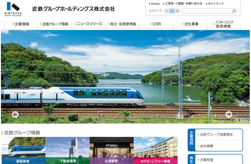 関西インバウンド観光リバイバルプラン
