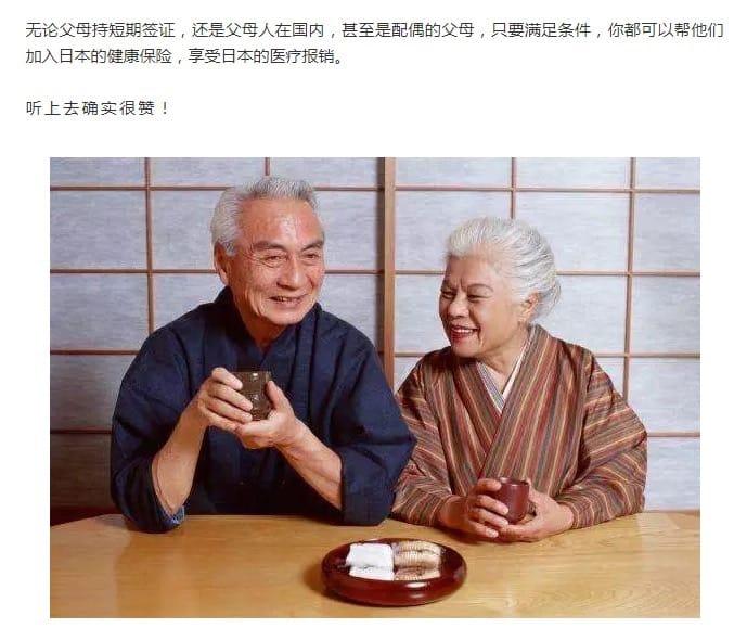 ▲WeChat上のメルマガで配信された、日本在住の中国人が両親に日本の健康保険を利用させるための手順。日本の保険を利用できるのは素晴らしいこと!との書き出し。