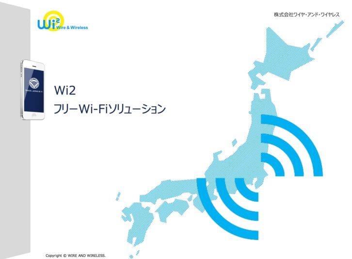 日本最大級、全国約20万か所以上のアクセスポイントという実績:Wi2フリーWi-Fiソリューション