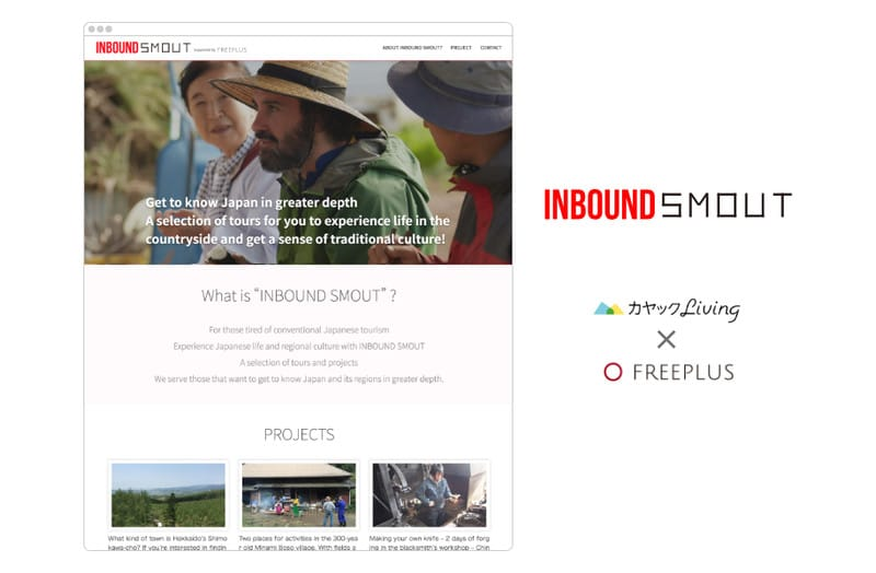 inbound SMOUT supported by FREEPLUS