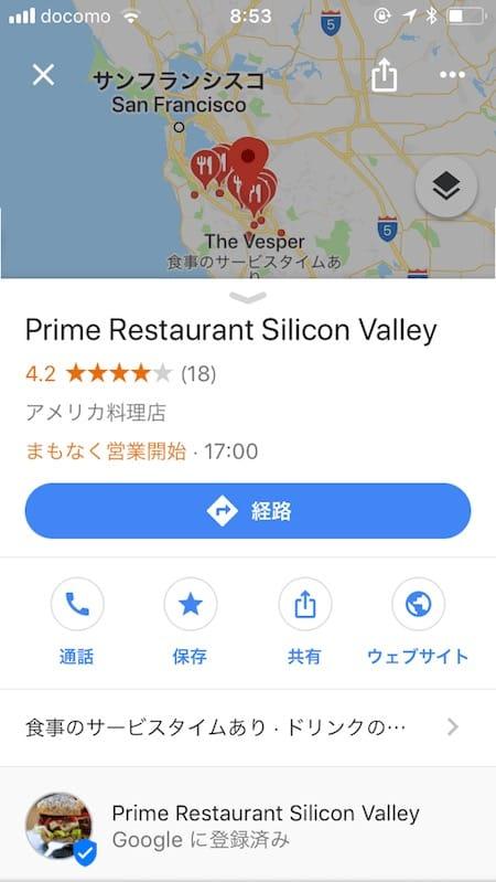 San Francisco Restaurantsの検索結果のスクリーンショット
