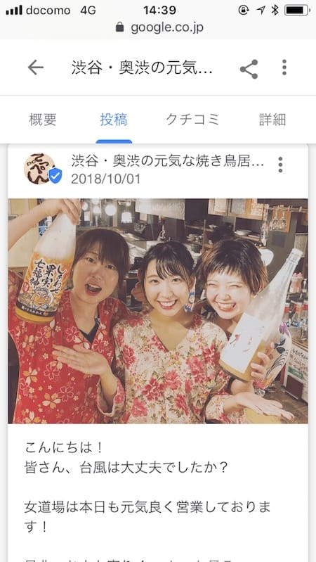 渋谷・奥渋の元気な焼き鳥居酒屋『てっぺん渋谷女道場』のGoogleマイビジネスより
