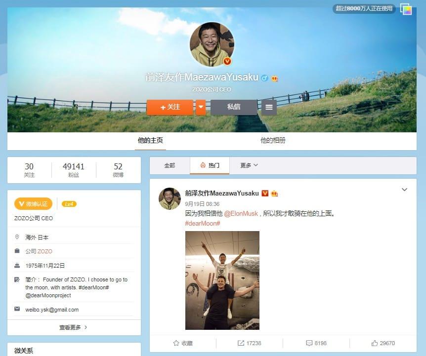▲前澤社長のWeiboトップページ(10月11日確認)