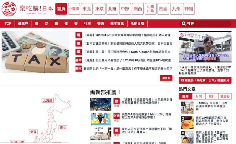 ▲動画はラーチーゴー!日本のTOPページ右上に掲載される