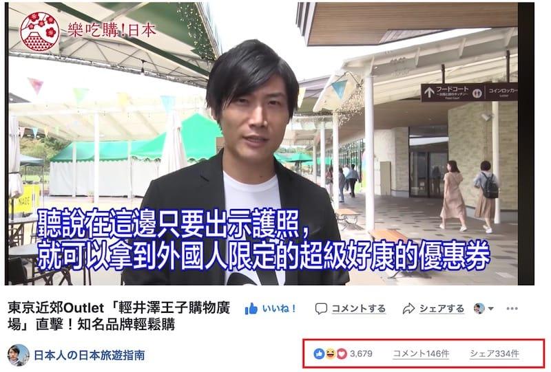 ▲ラーチーゴー!日本のフェイスブックページでも積極的なシェア