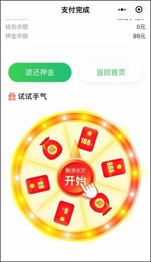 ▲中国国内でのWeChat Paymentを用いた支払いのあとに現れるルーレット。支払いとセットで起動するキャンペーンは非常に一般的となっている。