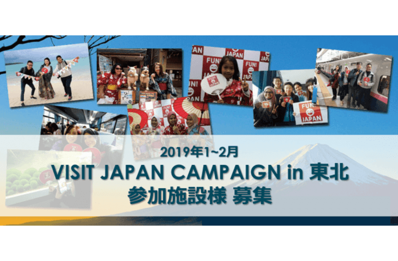 VISIT JAPAN CAMPAIGN in 東北
