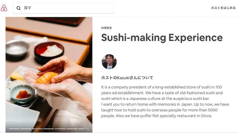 ▲老舗の寿司職人による寿司作り体験