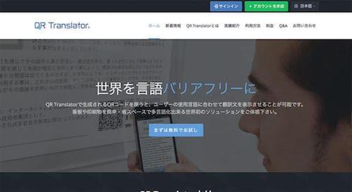 QR Translator - 株式会社PIJIN