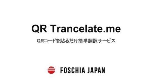 QR Trancelate.me - FOSCHIA JAPAN株式会社