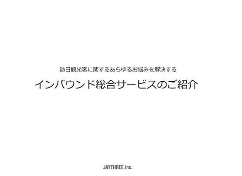 ジェイスリー 多言語サイト制作 - 株式会社 JAYTHREE
