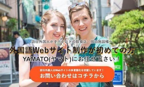 YAMATO(ヤマト) - 株式会社ゼロイン