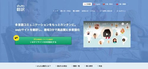 shutto翻訳 - 株式会社イー・エージェンシー
