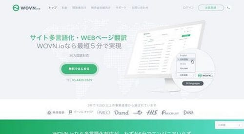 WOVN.io - Wovn Technologies株式会社