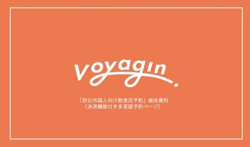 訪日外国人向け飲食店予約 - 株式会社Voyagin