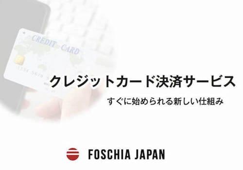クレジットカード決済サービス - FOSCHIA JAPAN株式会社