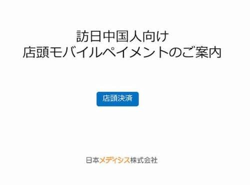 訪日中国人向け店頭モバイルペイメント - 日本メディシス株式会社