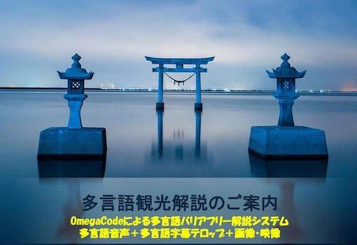 オメガコードによる多言語バリアフリー観光解説システム - アイメスホールディングス株式会社