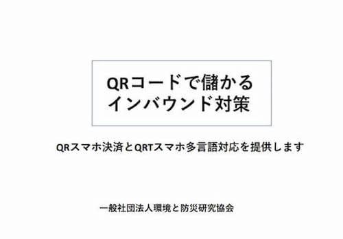 QRTスマホ多言語対応 - 一般社団法人環境と防災研究協会