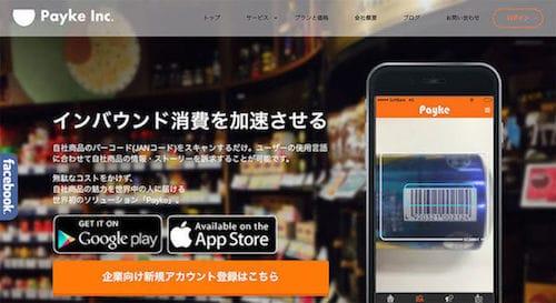 Payke - 株式会社Payke